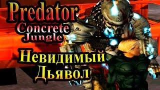 Прохождение Хищник Бетонные Джунгли (Predator Concrete Jungle) - часть 5 - Невидимый Дьявол