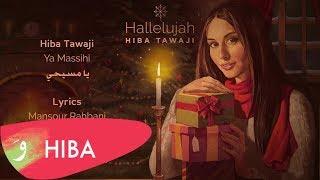 Hiba Tawaji - Ya Massihi / هبة طوجي - يا مسيحي