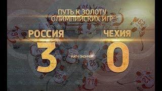 Россия - Чехия 3:0. Олимпиада