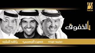 بالفيديو.. محمد عبده وحسين الجسمي وراشد الماجد يغنون 'يالخفوق'