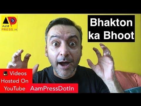 Download Bhakton ka Bhoot