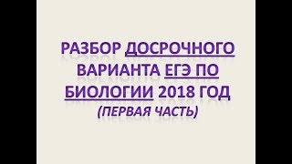 ДОСРОЧНЫЙ ЕГЭ ПО БИОЛОГИИ 2018 ( 1 часть)
