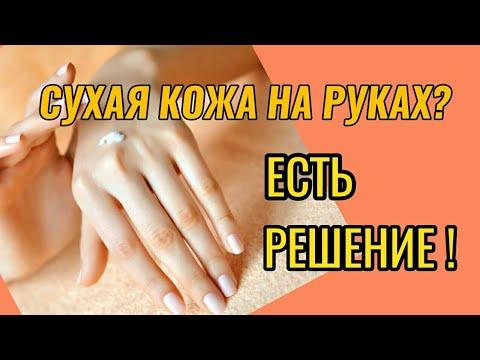 Мой уход за руками // Сухая кожа рук // Крем своими руками.