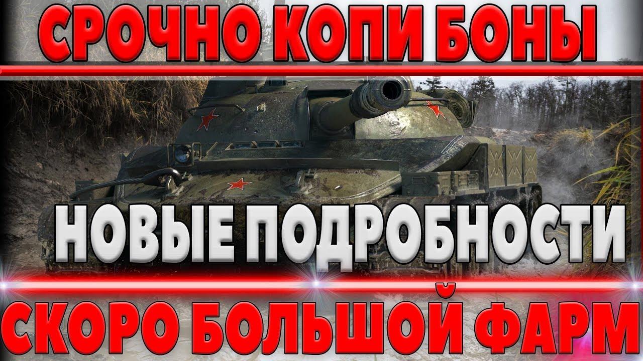 Сколько бонов будет стоить танки somua sm 500 рублей или lewa