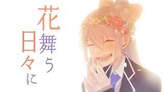 花舞う日々に【樋口楓オリジナル曲】
