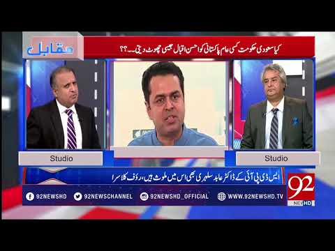 Muqabil | 25 April 2018 | 92NewsHD