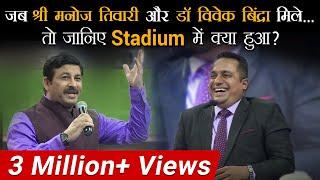 हँसी रोक नहीं  पाओगे |  When Mr Manoj Tiwari Met Dr Vivek Bindra @ SLC IG Stadium