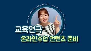 016. [TIP] 연극 온라인수업 컨텐츠 준비과정