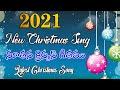 2020 latest Telugu Christmas songs||new Telugu Christmas song||Christmas songs