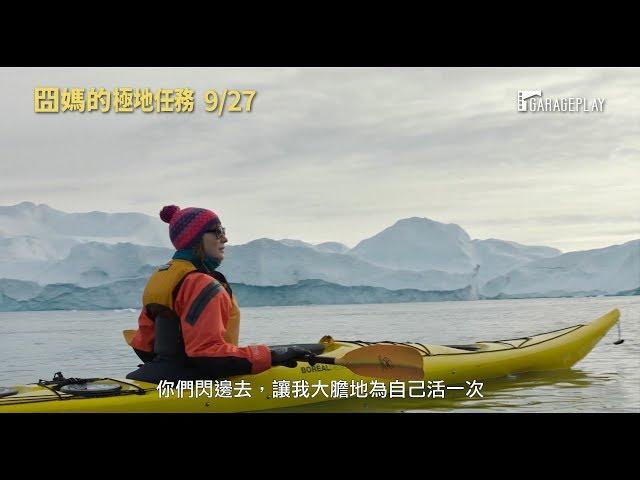 【囧媽的極地任務】電影預告 9/27(五) 活出自我 ~繼《白日夢冒險王》後又一追尋自我動人旅程