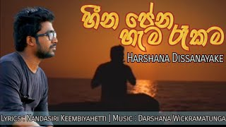 "Harshana Dissanayake New Song ""Heena Pena Hama Rekama""(Music by Darshana Wickramatunga)"