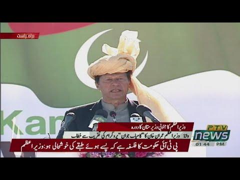 PM Imran Khan Addresses a Ceremony Regarding Kamyab Jawan Program in Wana | 20 01 2021