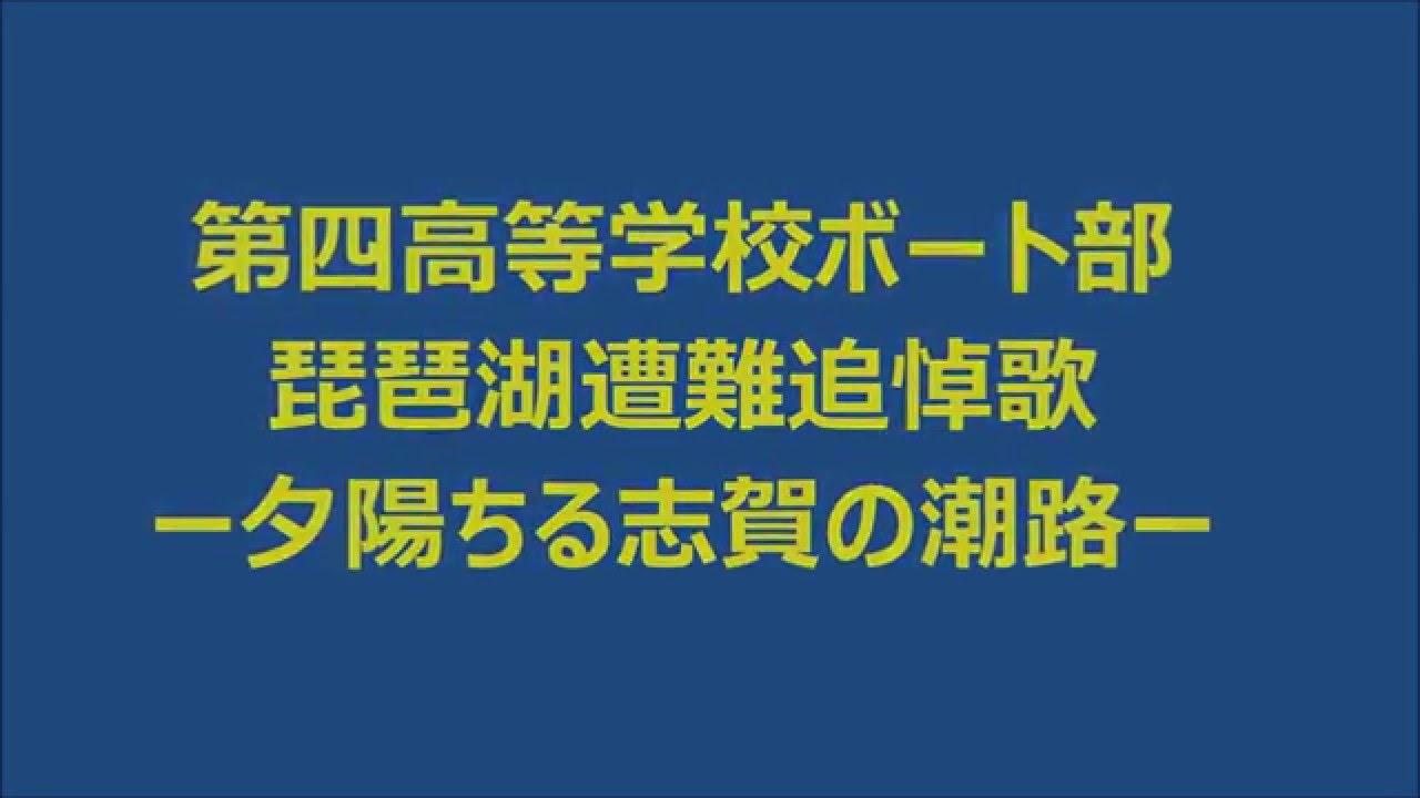 琵琶湖遭難事故