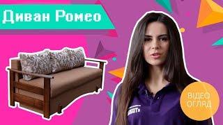 видео Прямой диван Челси-М