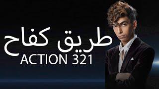 دايلر | طريق كفاح | الأغنية الرسمية لفيلم 321 Action ٣٢١ أكشن