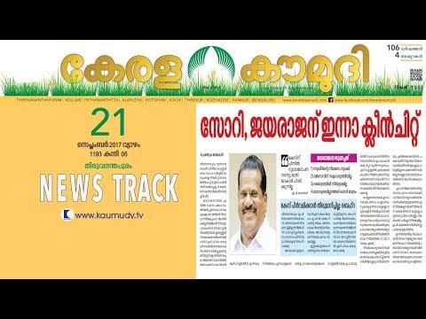 RSS threat to Kodiyeri, 'Jayarajans': Intelligence report | Newstrack