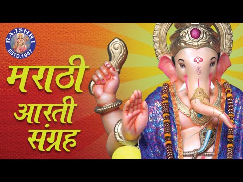 Marathi Aarti Sangrah || मराठी आरती संग्रह || Non Stop Collection Of Aartis || Popular Aartis