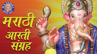 Marathi Aarti Sangrah || Non Stop Collection Of Aartis || Aarti Special Collection