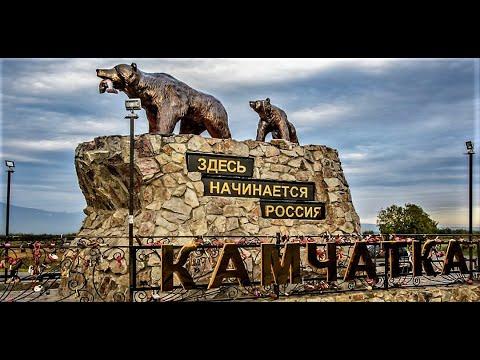 Камчатка - Здесь начинается Россия