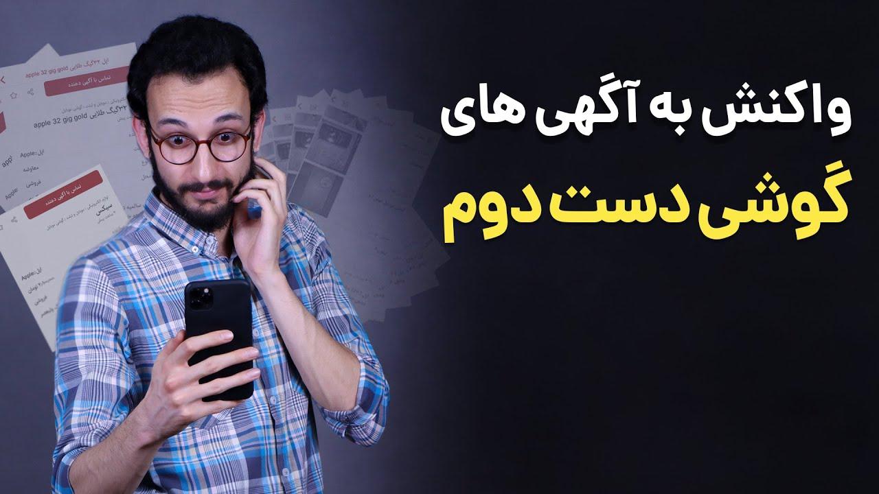 واکنش به آگهی های گوشی دست دوم Youtube