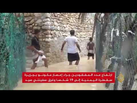 إعصار مكونو يضرب جزيرة سقطرى اليمنية  - نشر قبل 8 دقيقة