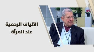 د. جميل شعبان - الألياف الرحمية عند المرأة