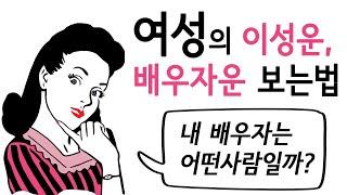 Step7-1. 이성운, 배우자운 보는법 (여성)