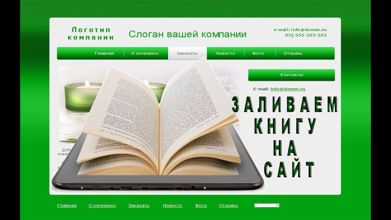 Издать и продавать электронную книгу