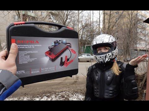 тестируем Пуско-зарядное устройство SUPRA или как завести мотоцикл если сел аккумулятор