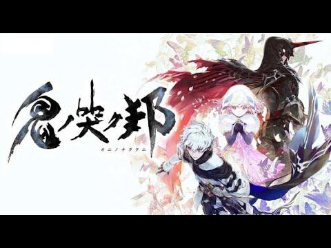 鬼哭之邦 ONINAKI 主線劇情攻略 Stage 11 「蘇壽」在彌留之際想見的「莎拉」。 - YouTube