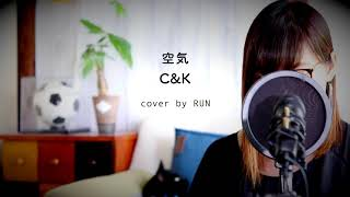 C&K 空気(歌詞付き)cover by RUN