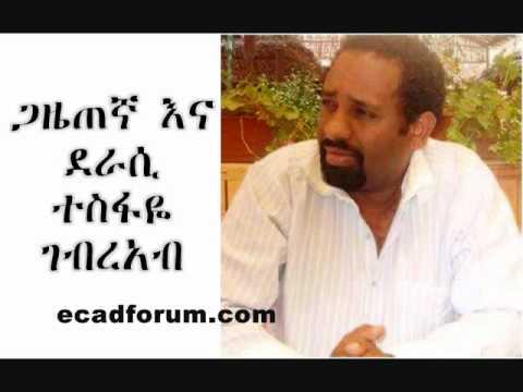 Ethiopia: Author Tesfaye Gebreab ESAT Interview