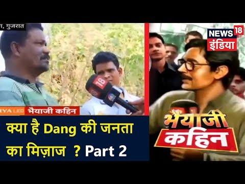 Bhaiyaji Kahin | Congress Vs BJP | क्या है Dang की जनता का मिज़ाज? Gujarat Elections 2017 (Part 2)