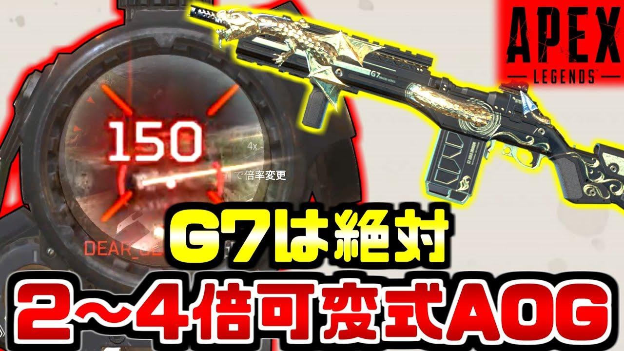 スカウト 弱体 化 g7