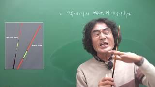 김문수의 바다낚시교실_채비의 재 구성 3  막대찌