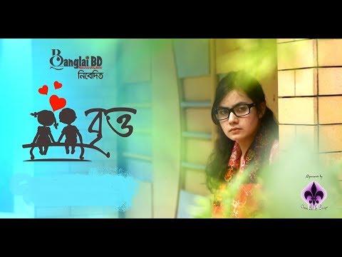 'বৃত্ত' Britto / Bangla Short Film /  BanglaiBD / OmeO art & design  / 2017