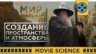 Мир Фильма: Создание Пространства и Атмосферы