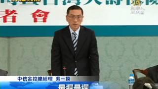 【財經新聞】中信金併台灣人壽 躋身前十大壽險公司