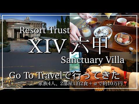【GO TO Travel 兵庫県六甲】エクシブ六甲サンクチュアリヴィラ 1泊2食付き 4名宿泊5人食事で約10万円❗️