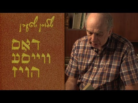 Opening Poem of The White House in Yiddish