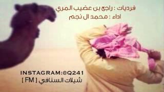 جديد فرديات راجح بن عضيب المري في الظفره اداء محمد ال نجم