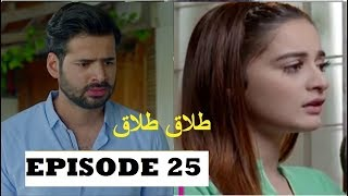 Kaif e baharan  Episode 25 promo| Har Pal Geo |  Drama By Unique Dunya