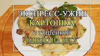 ЭКСПРЕСС ужин: Картошка с тушёнкой.😘 Когда родители на даче )