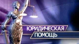 Трудовое право. Передача 2. Юридическая помощь, консультация(Передача