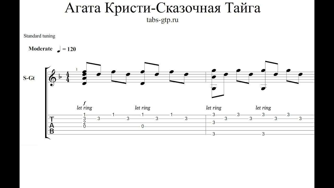 Агата кристи гетересексуалист аккорды
