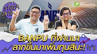 BANPU ที่ผ่านมาลากขึ้นมาเพิ่มทุนสินะ! Stock in Trend - 01/07/64