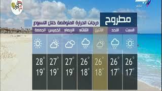 تعرف على درجات الحرارة المتوقعة بالمحافظات خلال الأسبوع