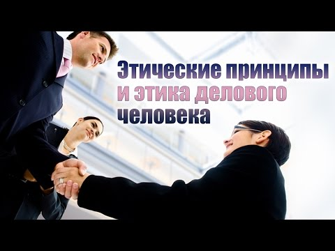 деловой этикет знакомство