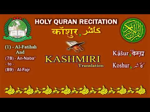 Holy Quran Recitation With Kashmiri / कॉशुर / Kạ̄šur / Koshur /كٲشُر / Translation 2/1-HD