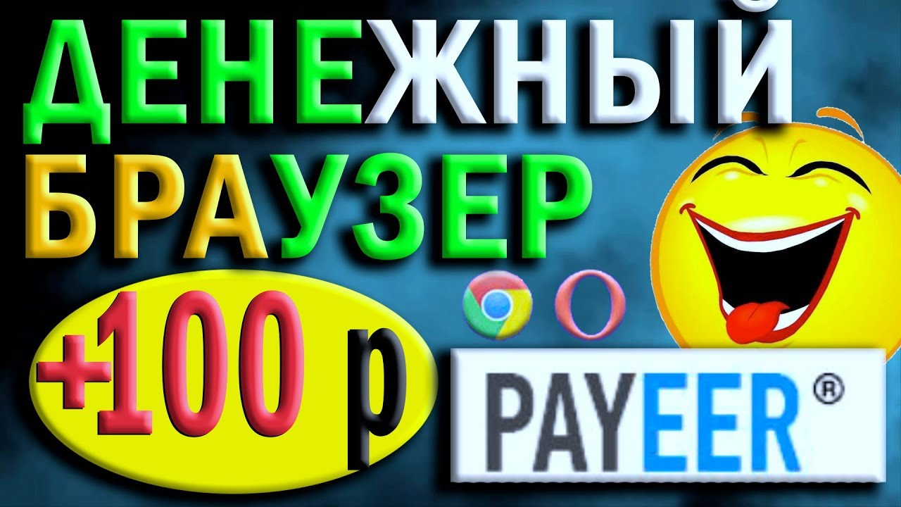 Программа Автоматического Заработка в Рублях|Заработок на Браузере | Автоматический Заработок | Два